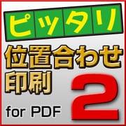 ピッタリ位置合わせ印刷2 for PDF [Windowsソフト ダウンロード版]