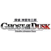 探偵神宮寺三郎 GHOST OF THE DUSK [3DSソフト ダウンロード版]