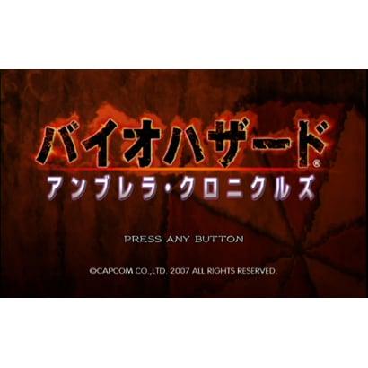 バイオハザード アンブレラ・クロニクルズ [Wii Uソフト ダウンロード版]