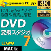 DVD 変換スタジオ 7 (Mac版) [Macソフト ダウンロード版]