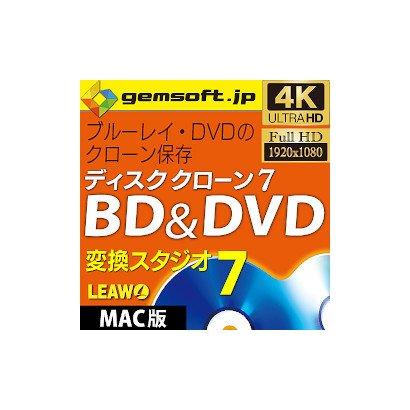 ディスククローン 7 BD & DVD (Mac版) [Macソフト ダウンロード版]