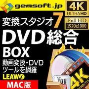 変換スタジオ 7 DVD 総合 BOX (Mac版) [Macソフト ダウンロード版]