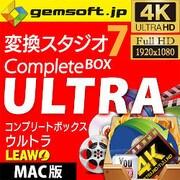 変換スタジオ7 Complete BOX ULTRA(Mac版) [Macソフト ダウンロード版]