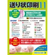 送り状印刷 11 ダウンロード版 [Windowsソフト ダウンロード版]