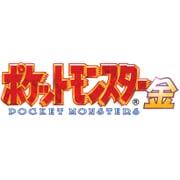 ポケットモンスター 金 [3DSソフト ダウンロード版 Virtual Console(バーチャルコンソール)]