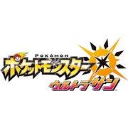 ポケットモンスター ウルトラサン [3DSソフト ダウンロード版]