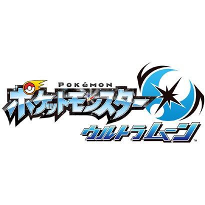 ポケットモンスター ウルトラムーン [3DSソフト ダウンロード版]