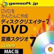 ディスククリエイター 7 DVD (Mac版) [Macソフト ダウンロード版]