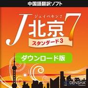 J北京7 スタンダード3 ダウンロード版 [Windowsソフト ダウンロード版]