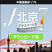 J北京7 エキスパート3 ダウンロード版 [Windowsソフト ダウンロード版]