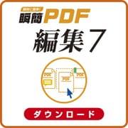 瞬簡PDF 編集 7 [Windowsソフト ダウンロード版]