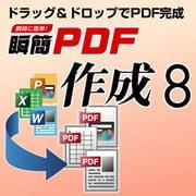 瞬簡PDF 作成 8 [Windowsソフト ダウンロード版]