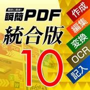 瞬簡PDF 統合版 10 [Windowsソフト ダウンロード版]