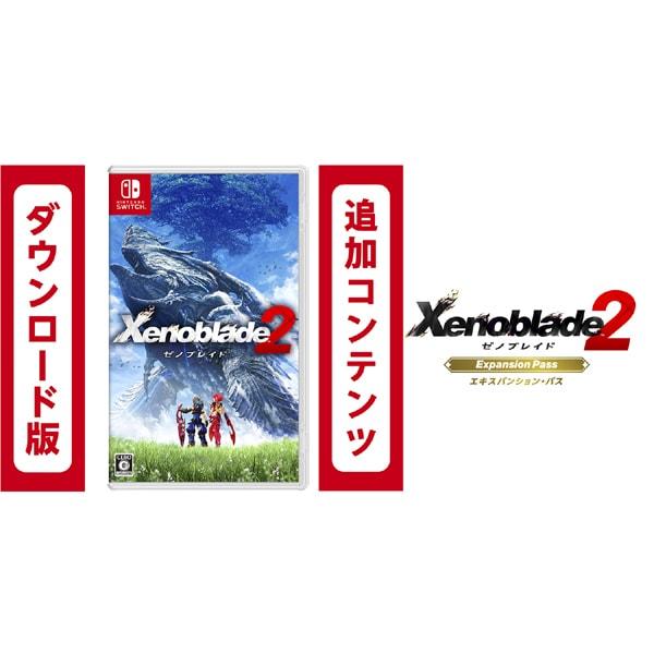 Xenoblade2 + エキスパンション・パス セット [Nintendo Switchソフト ダウンロード版]