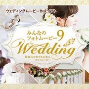 みんなのフォトムービー9 Wedding [Windowsソフト ダウンロード版]