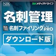 やさしく名刺ファイリング PRO v.15.0 ダウンロード 1ライセンス [Windowsソフト ダウンロード版]
