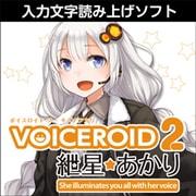 VOICEROID2 紲星あかり ダウンロード版 [Windowsソフト ダウンロード版]