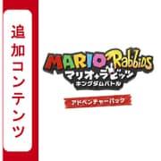 【Switch用追加コンテンツ】マリオ+ラビッツ キングダムバトル アドベンチャーパック [Nintendo Switchソフト ダウンロード版]