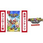【Switch用追加コンテンツ】マリオ+ラビッツ キングダムバトル +アドベンチャーパック セット [Nintendo Switchソフト ダウンロード版]