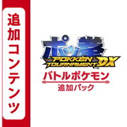 【Switch用追加コンテンツ】ポッ拳 POKKEN TOURNAMENT DX バトルポケモン追加パック [Nintendo Switchソフト ダウンロード版]