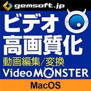 Video MONSTER ~ビデオを簡単キレイに高画質化・編集・変換! DL Mac [Macソフト ダウンロード版]