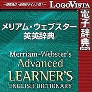 メリアム・ウェブスター英英辞典 for Win (価格改定版) [Windowsソフト ダウンロード版]