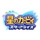 星のカービィ スターアライズ [Nintendo Switchソフト ダウンロード版]
