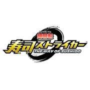 超回転 寿司ストライカー The Way of Sushido [3DSソフト ダウンロード版]