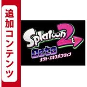 【Switch用追加コンテンツ】 スプラトゥーン2 オクト・エキスパンション [Nintendo Switchソフト ダウンロード版]