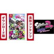 スプラトゥーン2 + オクト・エキスパンション セット [Nintendo Switchソフト ダウンロード版]