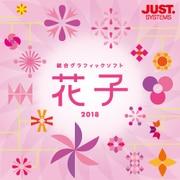 花子2018 通常版 DL版 [Windowsソフト ダウンロード版]