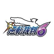 逆転裁判6 [3DSソフト ダウンロード版]