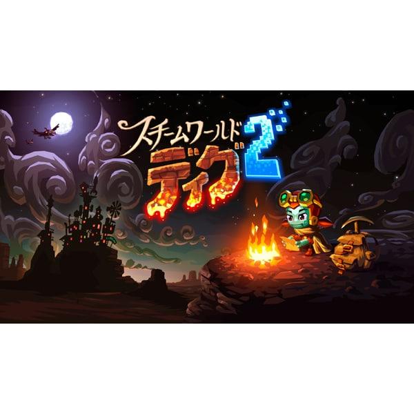 スチームワールドディグ2 [Nintendo Switchソフト ダウンロード版]
