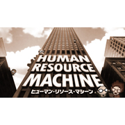 ヒューマンリソースマシーン [Nintendo Switchソフト ダウンロード版]