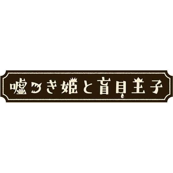 嘘つき姫と盲目王子 [Nintendo Switchソフト ダウンロード版]