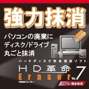 HD革命/Eraser Ver.7 パソコン完全抹消 ダウンロード版 [Windowsソフト ダウンロード版]