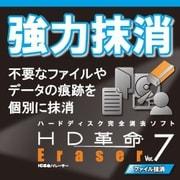 HD革命/Eraser Ver.7 ファイル抹消 ダウンロード版 [Windowsソフト ダウンロード版]