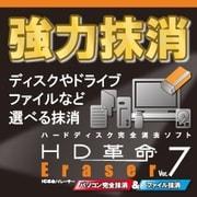HD革命/Eraser Ver.7 パソコン完全抹消&ファイル抹消 ダウンロード版 [Windowsソフト ダウンロード版]