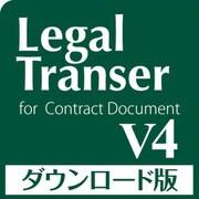 Legal Transer V4 for Windows ダウンロード版 [Windowsソフト ダウンロード版]