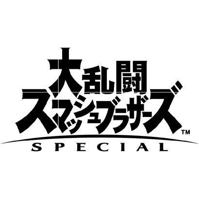 大乱闘スマッシュブラザーズ SPECIAL [Nintendo Switchソフト ダウンロード版]