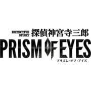 探偵 神宮寺三郎 プリズム・オブ・アイズ [Nintendo Switchソフト ダウンロード版]