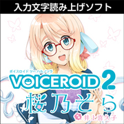 VOICEROID2 桜乃そら ダウンロード版 [Windowsソフト ダウンロード版]