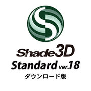 Shade3D Standard ver.18 DL版 [Windows&Macソフト ダウンロード版]