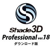 Shade3D Professional ver.18 DL版 [Windows&Macソフト ダウンロード版]