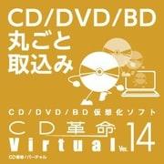 CD革命/Virtual Ver.14 ダウンロード版 [Windowsソフト ダウンロード版]