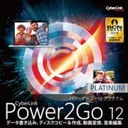Power2Go 12 Platinum ダウンロード版 [Windowsソフト ダウンロード版]