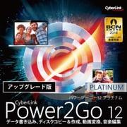 Power2Go 12 Platinum アップグレード ダウンロード版 [Windowsソフト ダウンロード版]