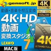 4K・HD 動画変換 スタジオ 7 (Mac版)動画や音楽を相互変換 [Macソフト ダウンロード版]