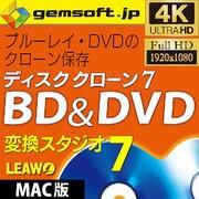 ディスククローン 7 BD & DVD (Mac版)BD・DVDをクローン保存 [Macソフト ダウンロード版]