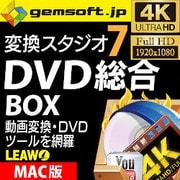 変換スタジオ 7 DVD 総合 BOX (Mac版)DVD・動画の強力ツールを網羅 [Macソフト ダウンロード版]